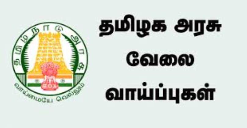TamilNadu Government Job - Cooperative Bank Recruitment