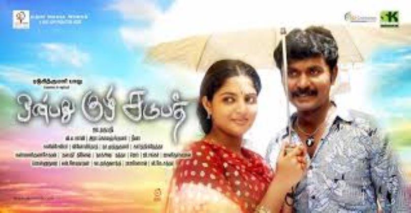 Onbathu Kuzhi Sampath Movie