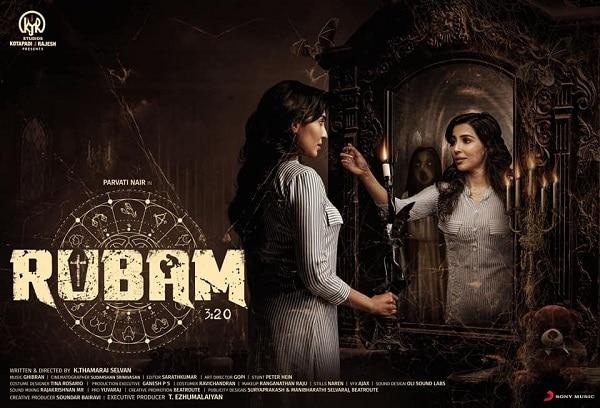 rubam tamil movie