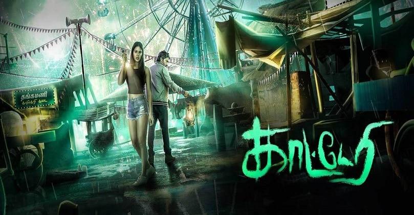 Kaatteri Movie Download