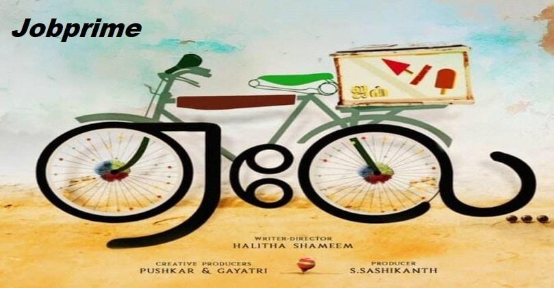 Aelay Tamil Full Movie Leaked