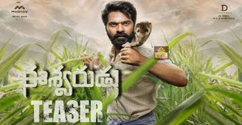 Eswaradu movie