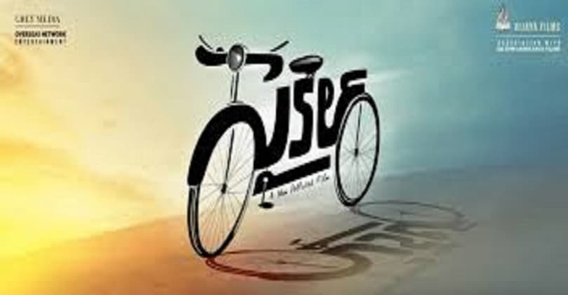 Cycle Movie