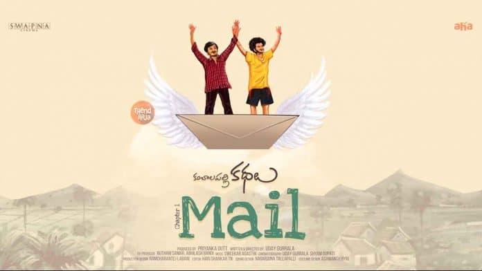 Mail Movie