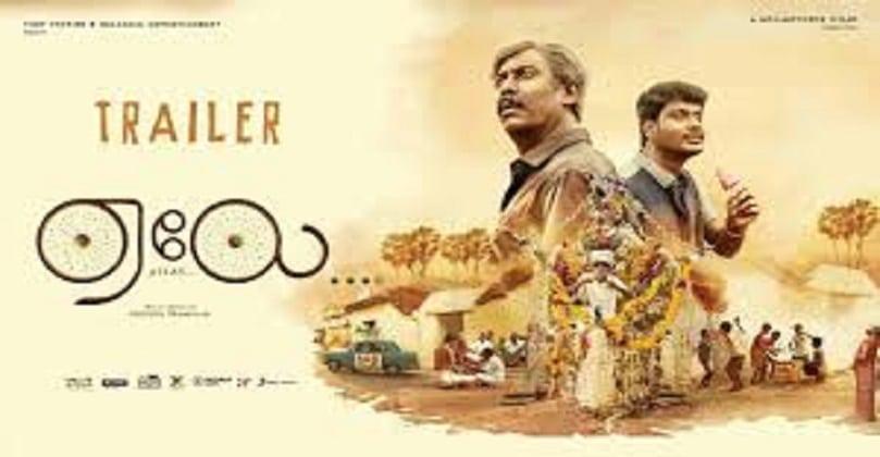 Aelay Tamil Full Movie
