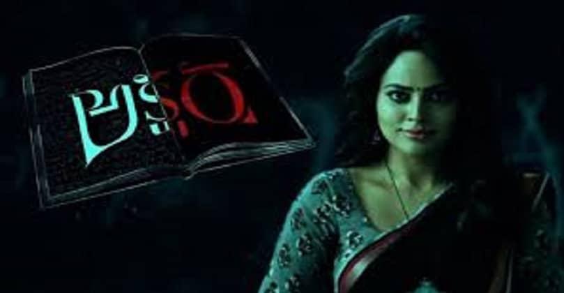 Akshara Telugu Movie Download In Movierulz Tamilrockers