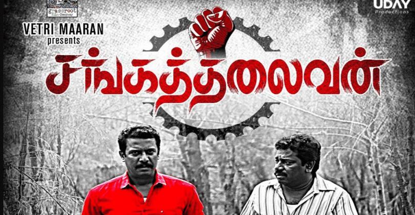 Sangathalaivan Full Movie Download