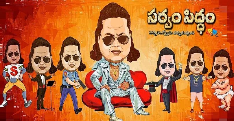 Sarvam Siddam movie download