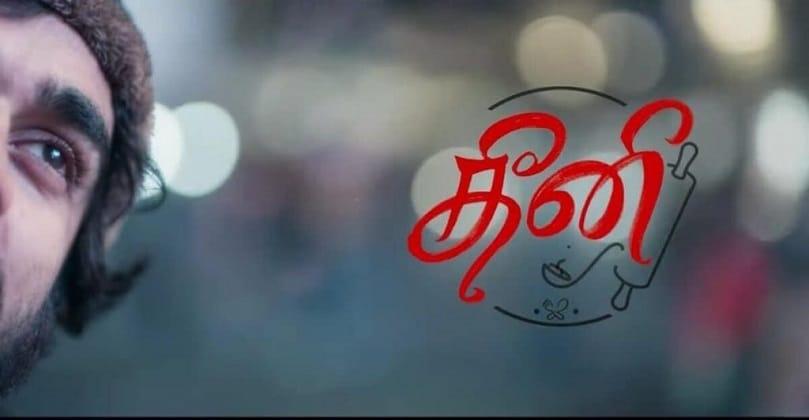 Theeni Movie Download In Isaimini Moviesda Tamilyogi Kuttymovies
