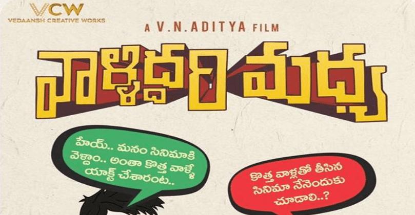 Valliddari Madhya movie