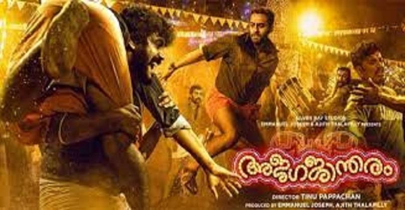 ajagajantharam malayalam movie