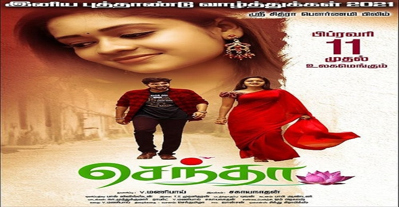 Centha Tamil Movie Download In Isaimini