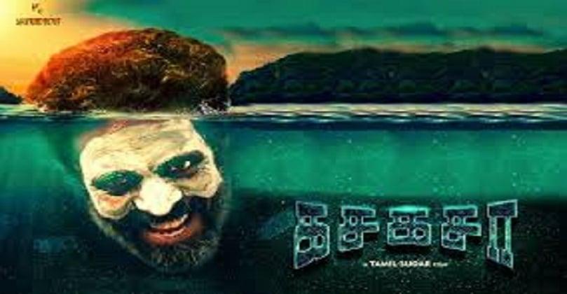 Kasa Kasaa Movie Download in isaimini Moviesda Tamilyogi