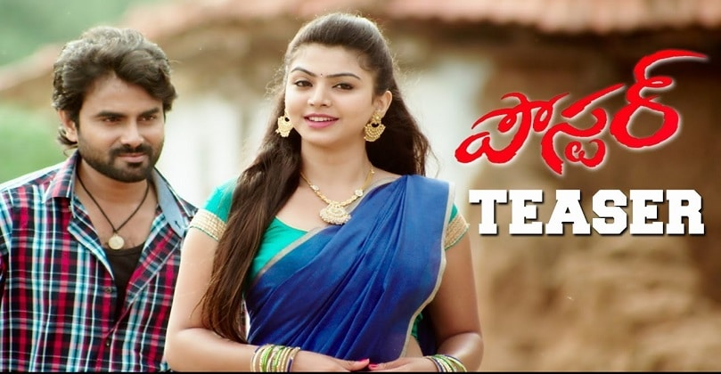 Poster Telugu Movie Leaked Online | Box office collection