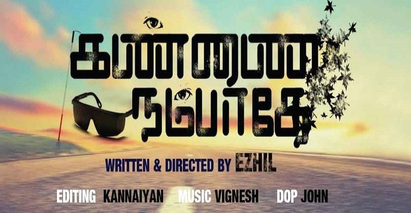 Kannai Nambathey Movie Download Isaimini Moviesda Tamilyogi