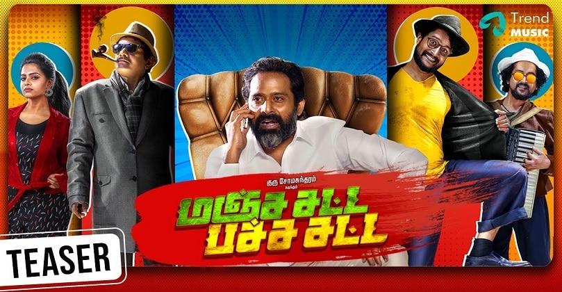 Manja Satta Pacha Satta Movie Download In Isaimini Moviesda Tamilyogi