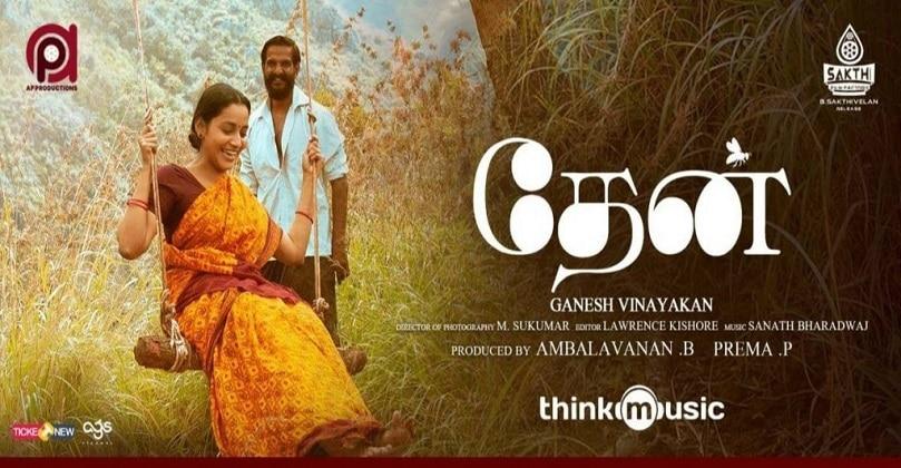 Thaen Movie download isaimini Moviesda Tamilyogi Kuttymovies