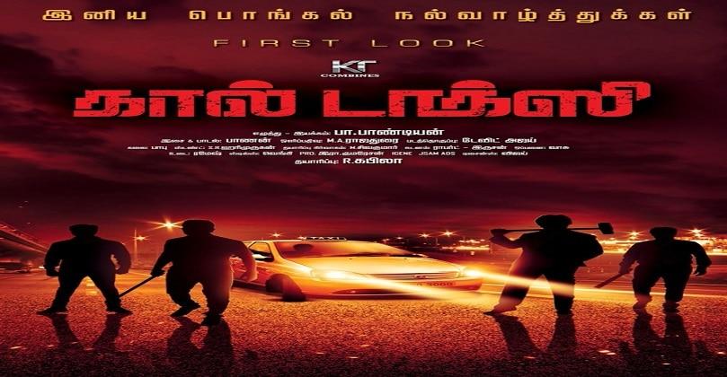 Call Taxi Tamil Movie Download Isaimini Moviesda Tamilyogi