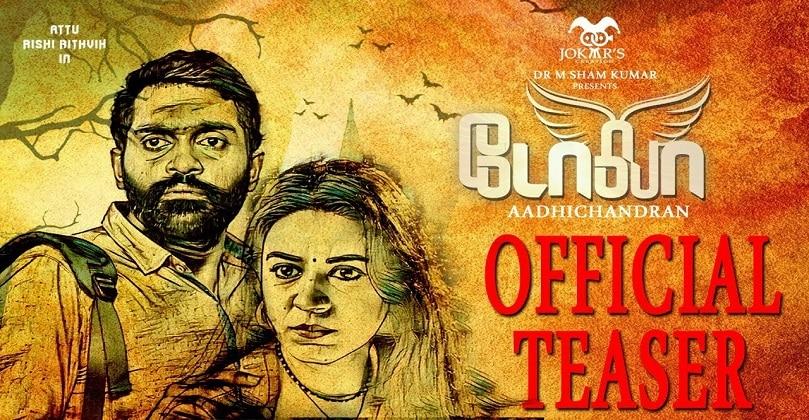 Dola Movie Download In Isaimini Moviesda Kuttymovies Tamilyogi