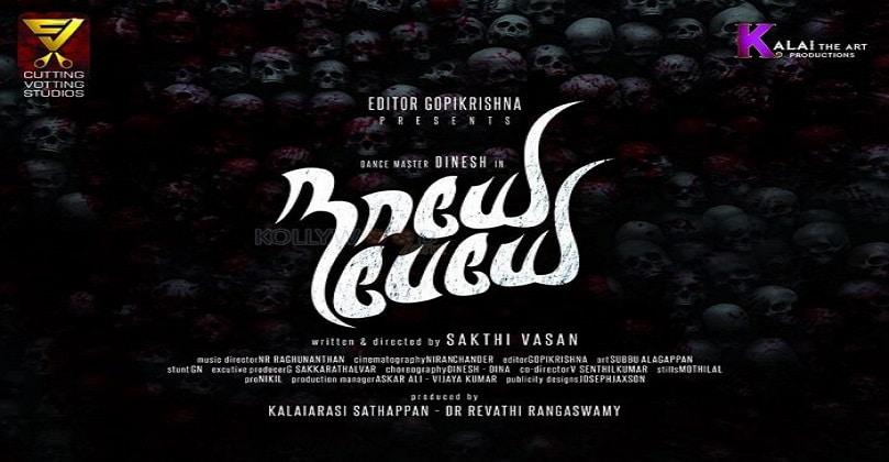 Nayae Peyae Tamil Movie