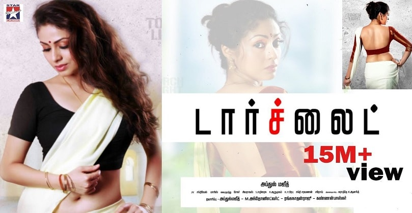 Torch Light Tamil Full Movie
