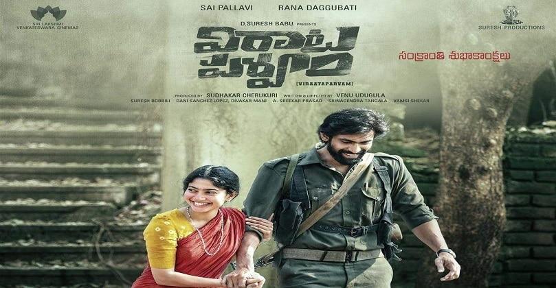 Viraaa Parvam Telugu Movie