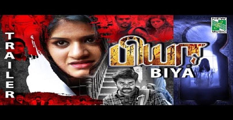 biya  movie