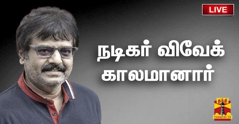 Veteran Tamil actor Vivek passes away in Chennai