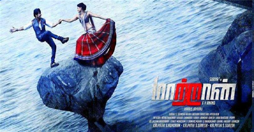 maatran tamil movie