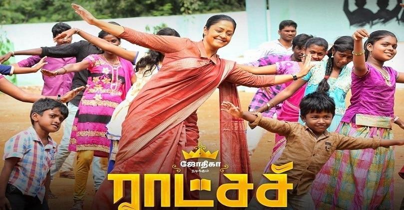 Ratchasi Tamil Full Movie HD Free Download