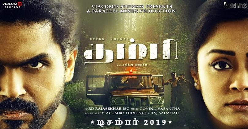 Thambi 2019 Movie